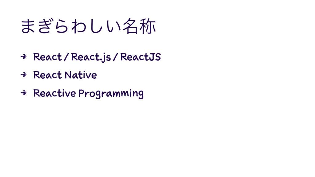 ·͗ΒΘ໊͍͠শ 4 React / React.js / ReactJS 4 React N...