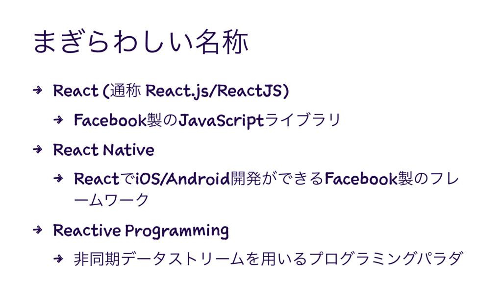·͗ΒΘ໊͍͠শ 4 React (௨শ React.js/ReactJS) 4 Facebo...