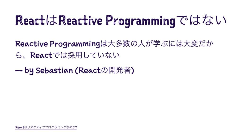 ReactReactive ProgrammingͰͳ͍ Reactive Program...