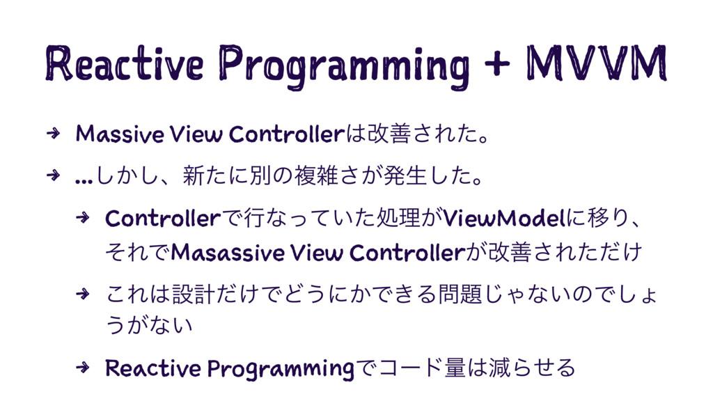 Reactive Programming + MVVM 4 Massive View Cont...