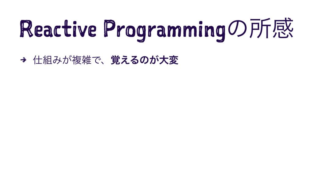Reactive Programmingͷॴײ 4 Έ͕ෳͰɺ֮͑Δͷ͕େม