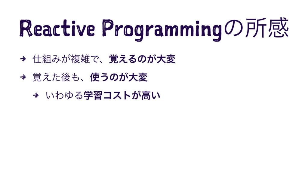 Reactive Programmingͷॴײ 4 Έ͕ෳͰɺ֮͑Δͷ͕େม 4 ֮͑ͨ...