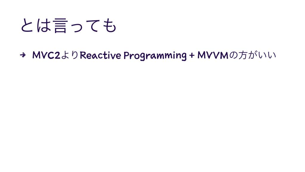 ͱݴͬͯ 4 MVC2ΑΓReactive Programming + MVVMͷํ͕͍͍