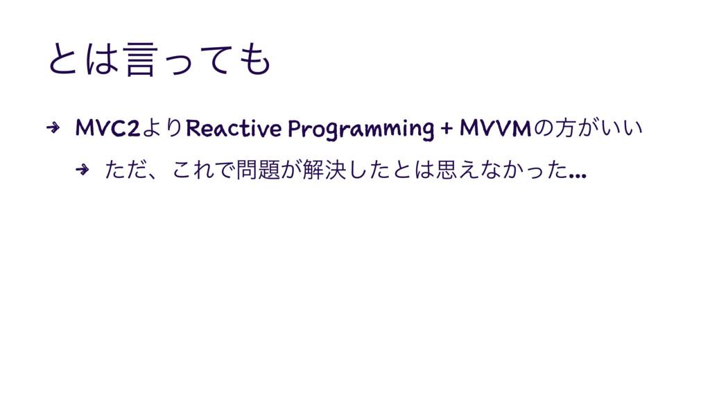 ͱݴͬͯ 4 MVC2ΑΓReactive Programming + MVVMͷํ͕͍͍...