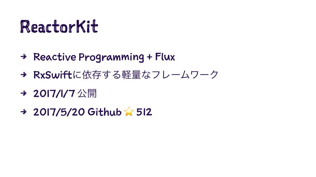 ReactorKit 4 Reactive Programming + Flux 4 RxSw...