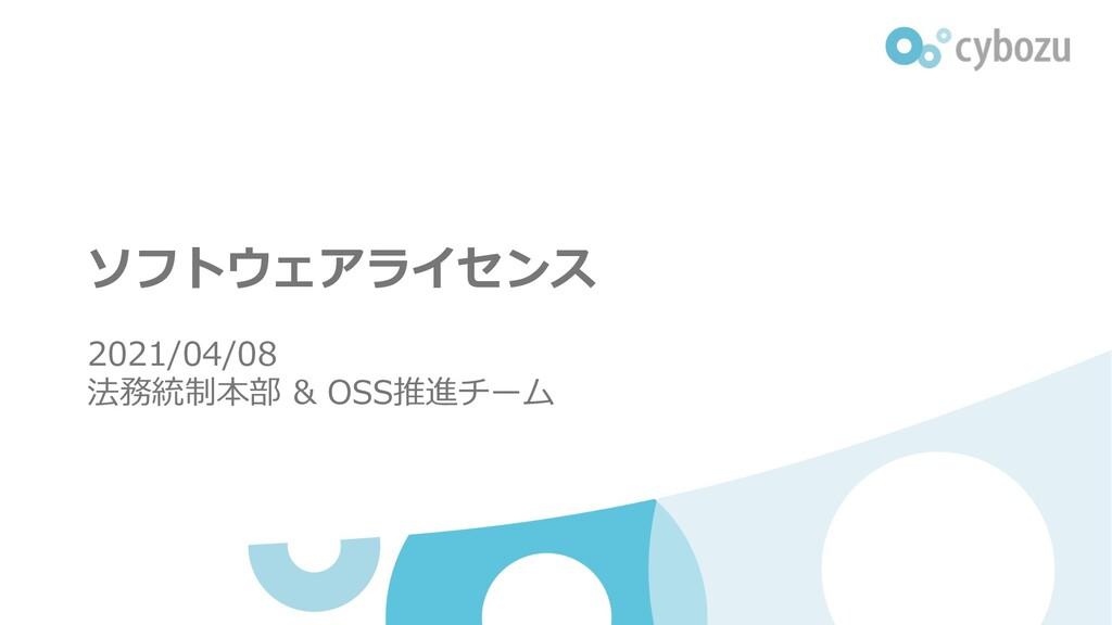 ソフトウェアライセンス 2021/04/08 法務統制本部 & OSS推進チーム