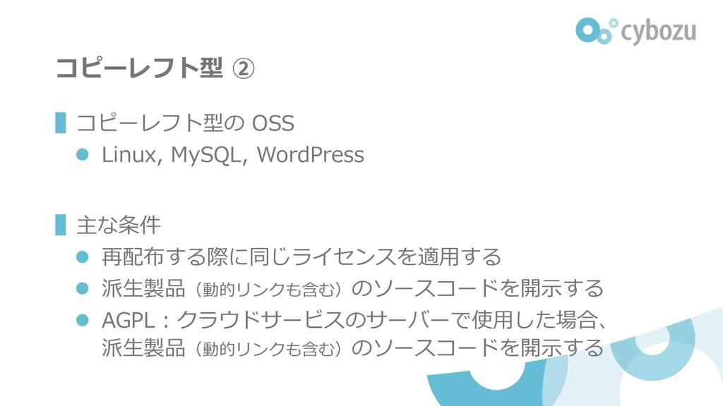 コピーレフト型 ② ▌コピーレフト型の OSS l Linux, MySQL, WordPre...