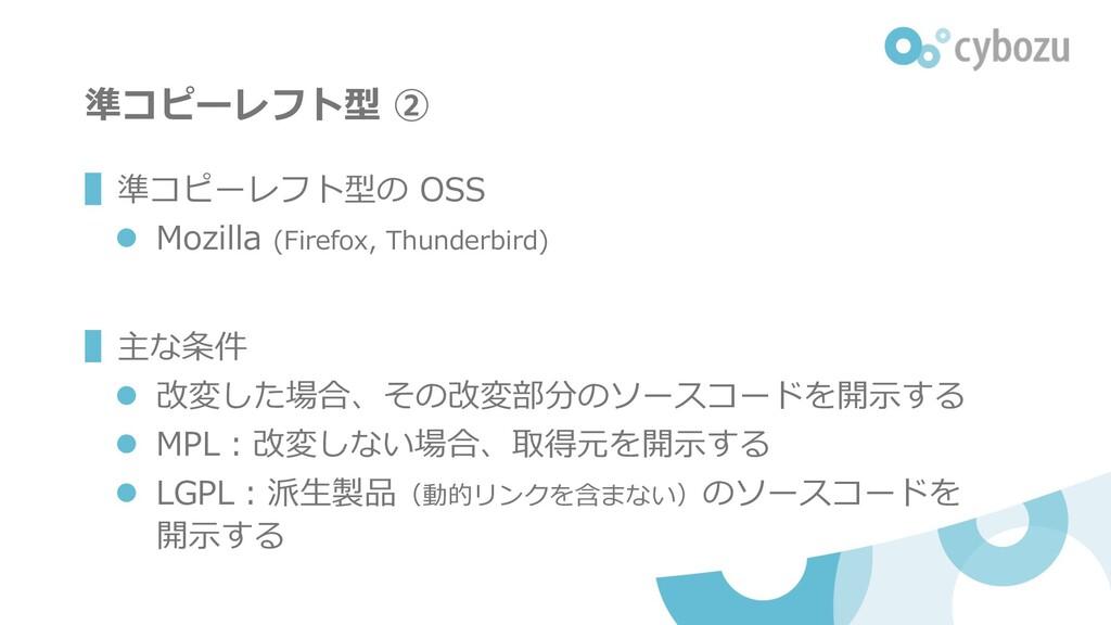 準コピーレフト型 ② ▌準コピーレフト型の OSS l Mozilla (Firefox, T...