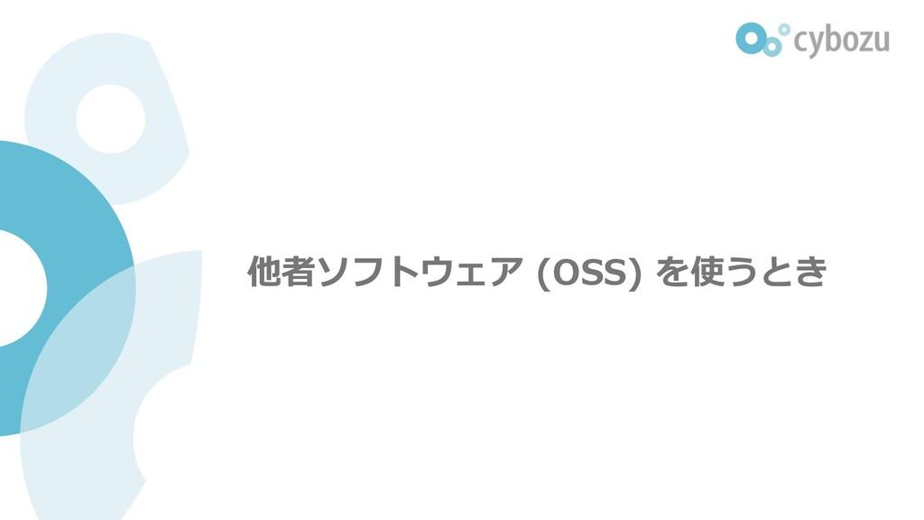 他者ソフトウェア (OSS) を使うとき