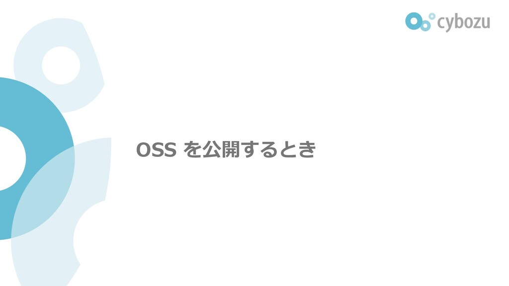 OSS を公開するとき