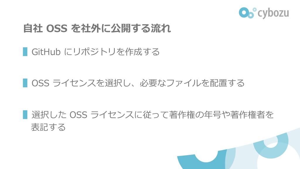 ⾃社 OSS を社外に公開する流れ ▌GitHub にリポジトリを作成する ▌OSS ライセン...