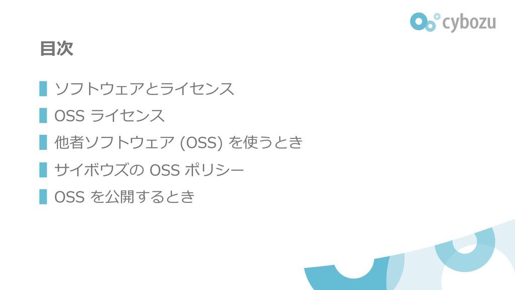 ⽬次 ▌ソフトウェアとライセンス ▌OSS ライセンス ▌他者ソフトウェア (OSS) を使う...