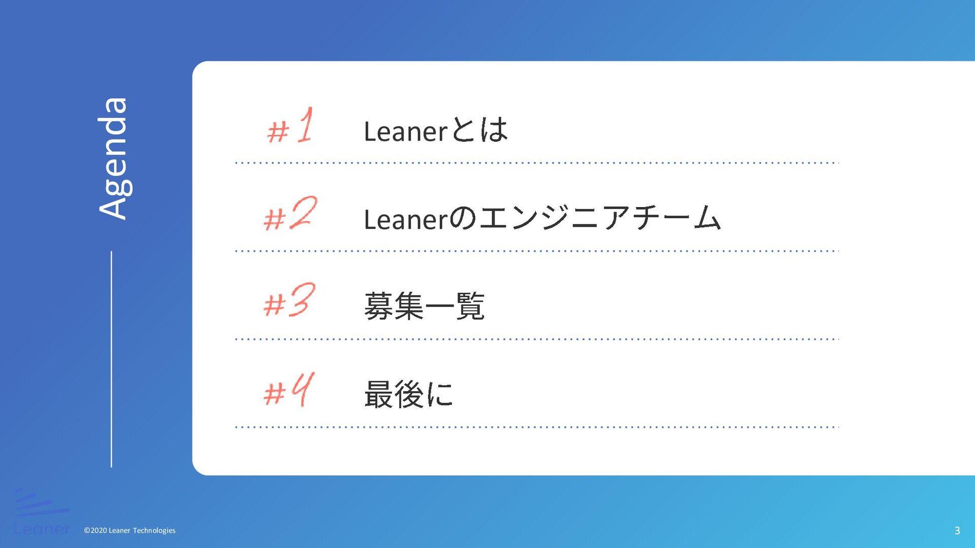 3 ©2020 Leaner Technologies Leanerとは Leanerのエンジ...