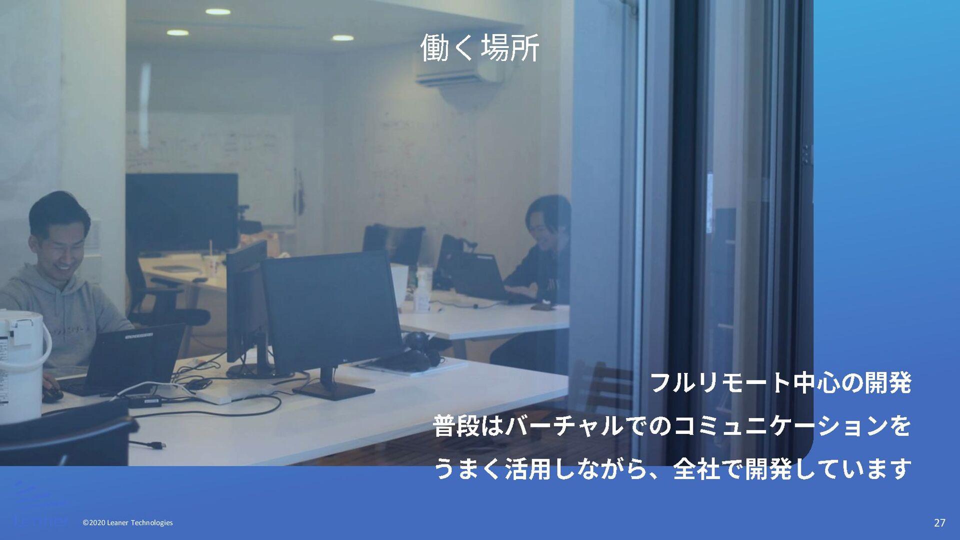 27 Railsエンジニア ©2020 Leaner Technologies ■ 開発だけに...