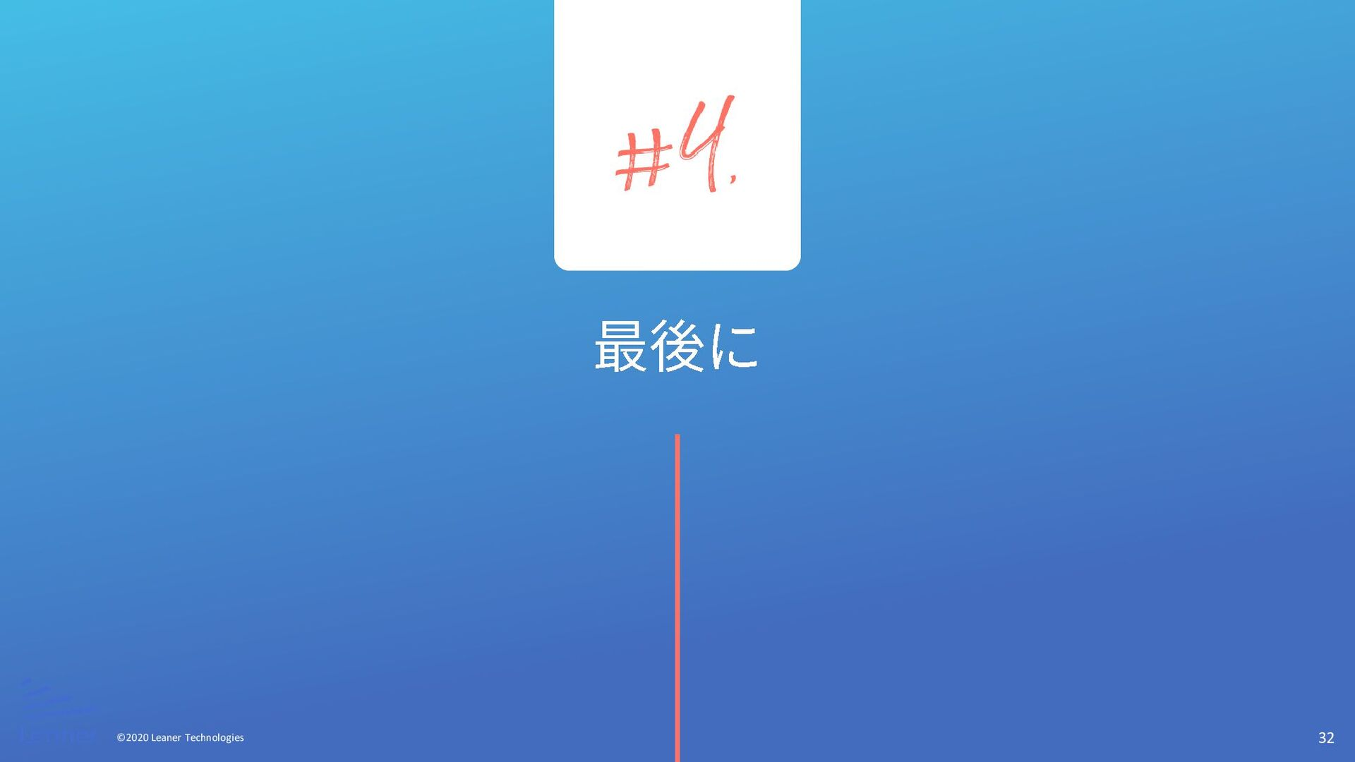 32 ©2020 Leaner Technologies We Are Hiring!! ht...