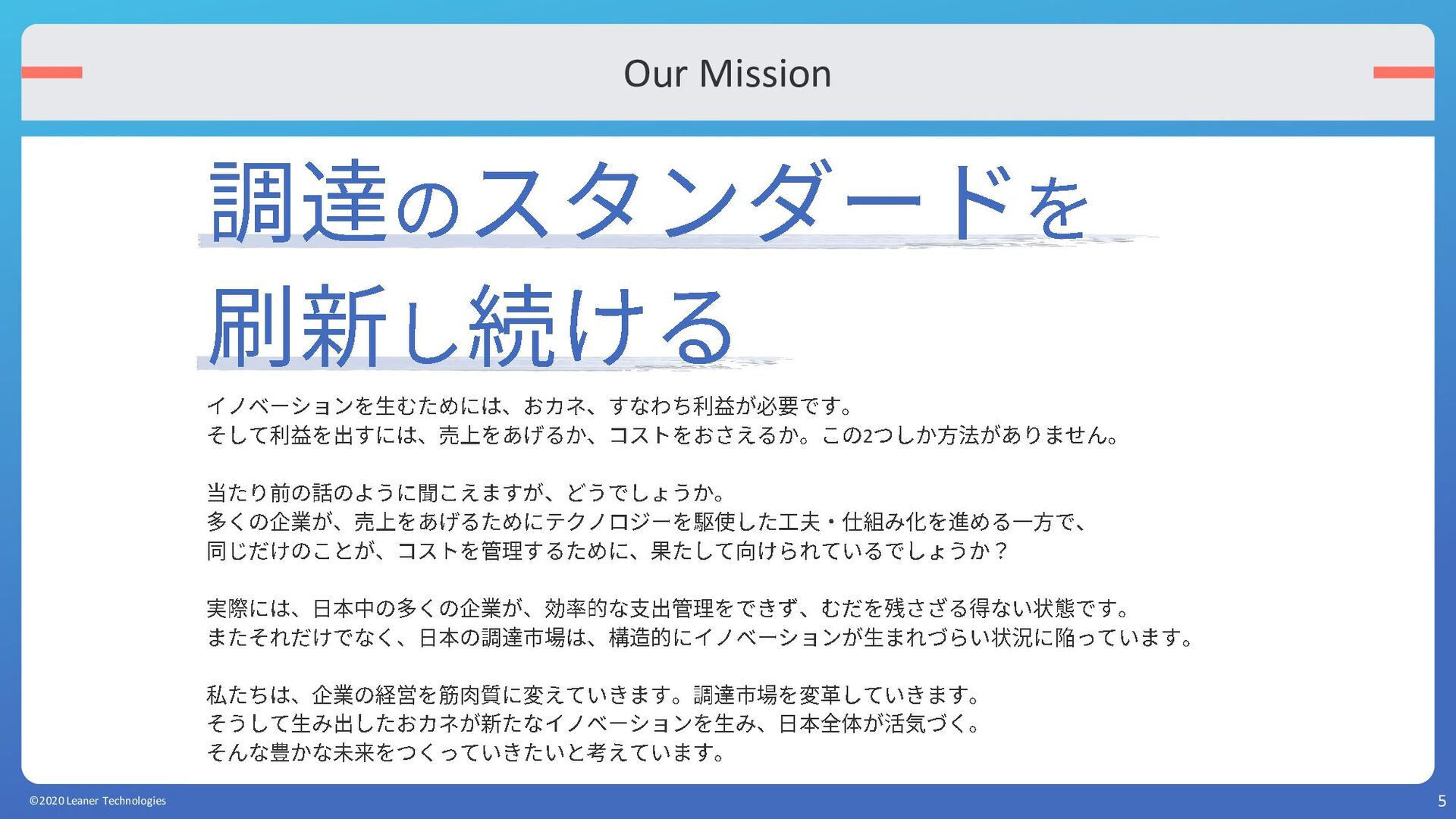 5 Our Mission ©2020 Leaner Technologies イノベーション...