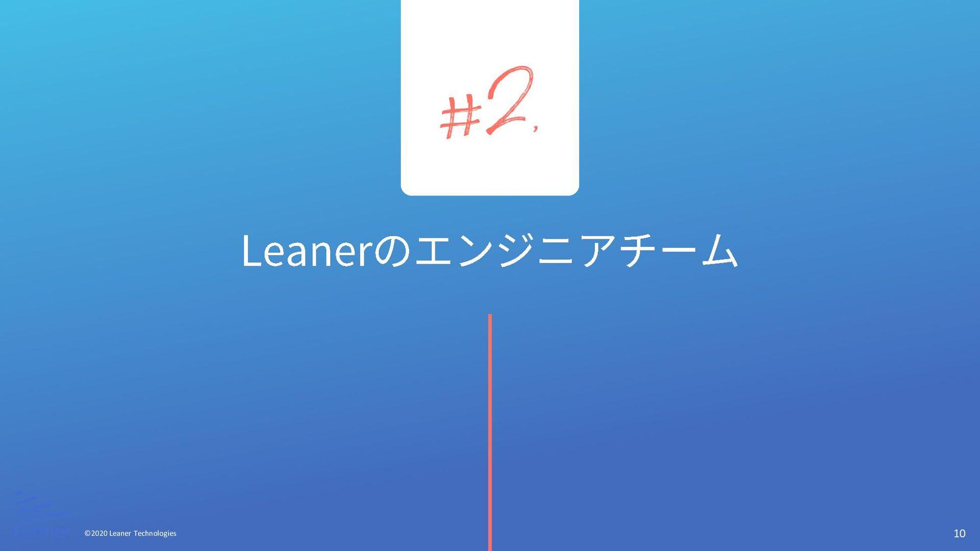 10 Leanerのエンジニアチーム ©2020 Leaner Technologies