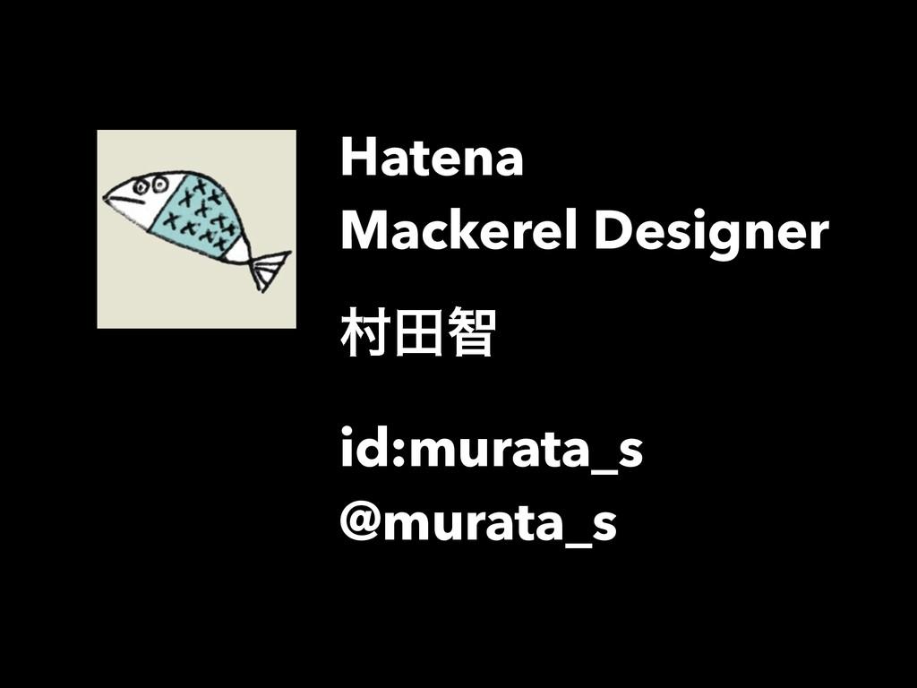 Hatena Mackerel Designer ଜాஐ id:murata_s @murat...