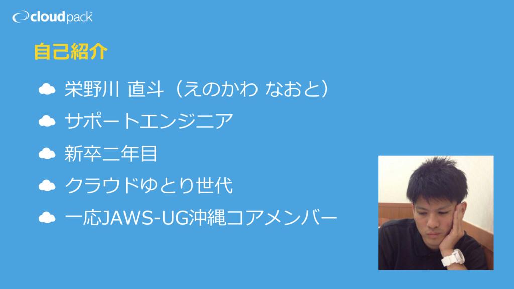 ⾃自⼰己紹介 ☁ 栄野川 直⽃斗(えのかわ なおと)  ☁ サポートエンジニア  ☁ ...