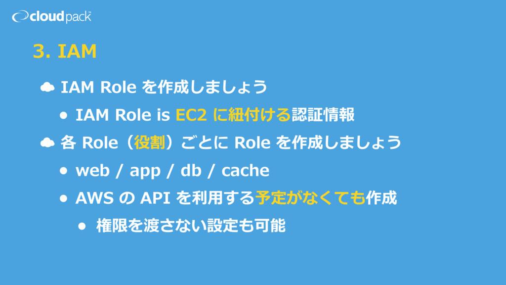 3. IAM ☁ IAM Role を作成しましょう  • IAM Role is...