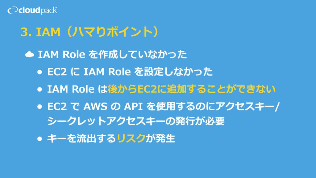 3. IAM(ハマりポイント) ☁ IAM Role を作成していなかった  • EC...