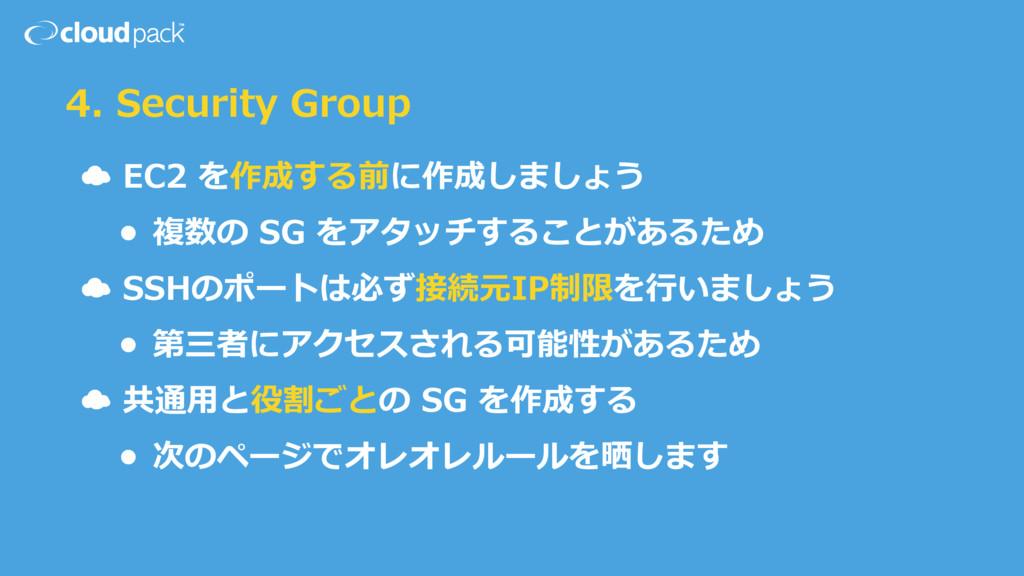 4. Security Group ☁ EC2 を作成する前に作成しましょう  • 複...
