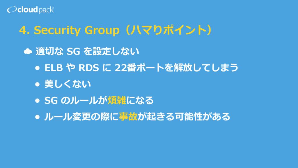 4. Security Group(ハマりポイント) ☁ 適切切な SG を設定しない...