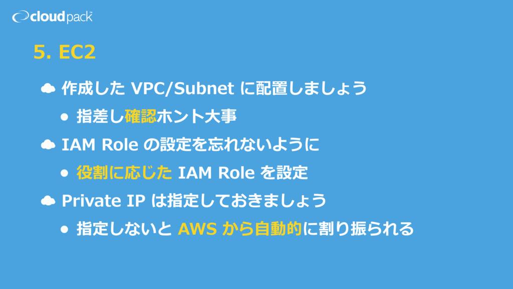 5. EC2 ☁ 作成した VPC/Subnet に配置しましょう  • 指差し確認ホ...