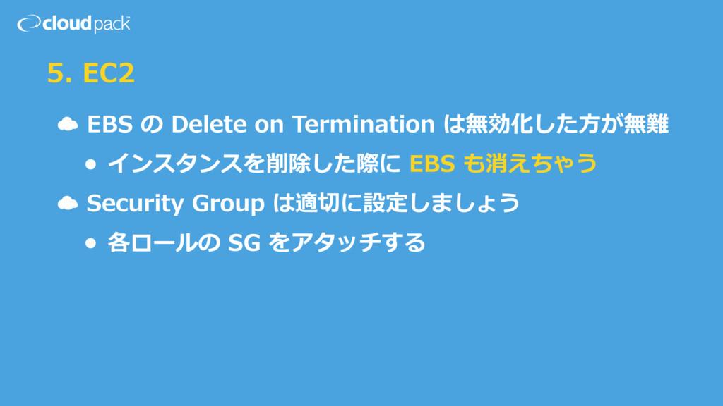 5. EC2 ☁ EBS の Delete on Termination は無効化...