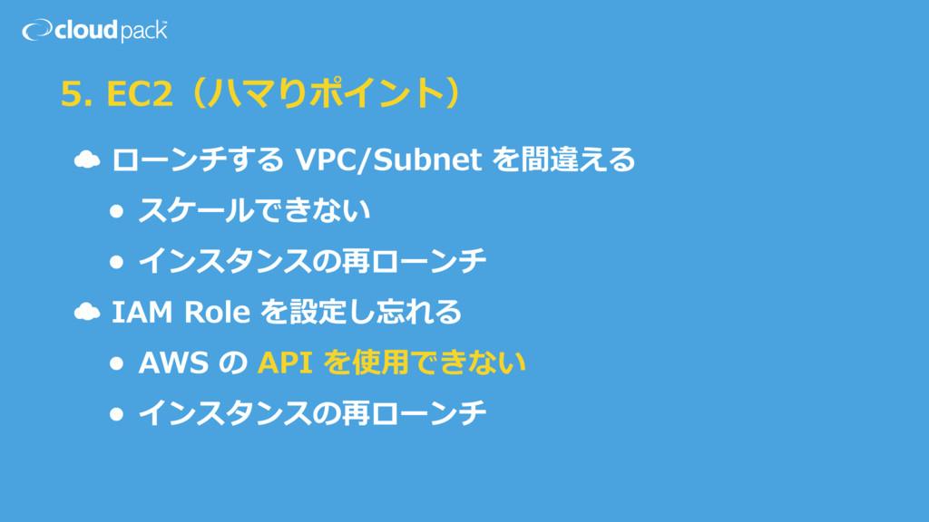 5. EC2(ハマりポイント) ☁ ローンチする VPC/Subnet を間違える  ...