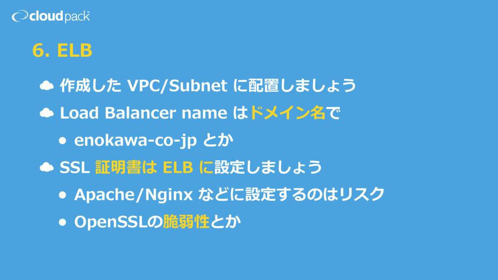 6. ELB ☁ 作成した VPC/Subnet に配置しましょう  ☁ Load ...