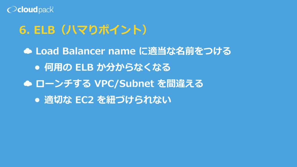 6. ELB(ハマりポイント) ☁ Load Balancer name に適当な名前...