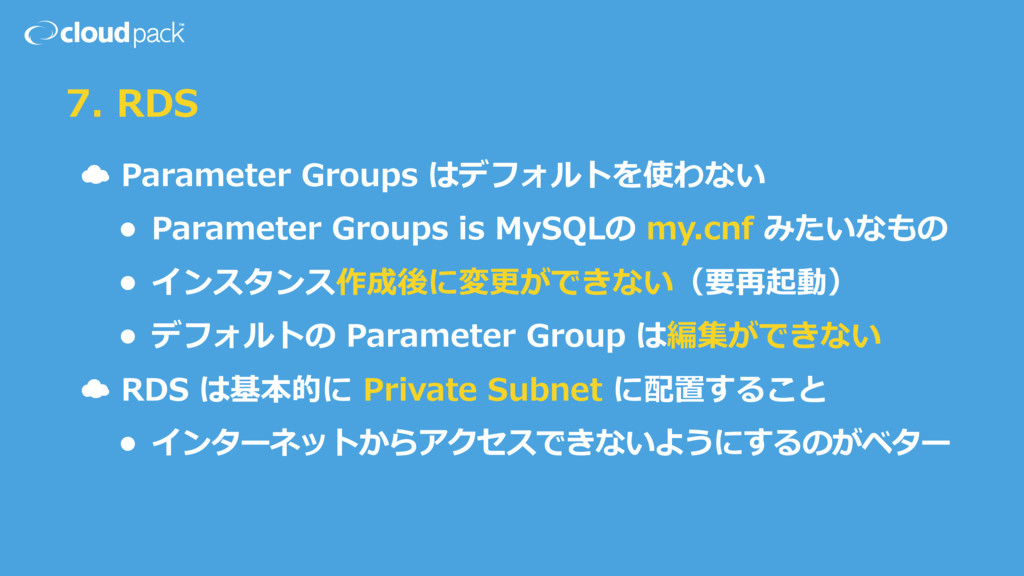 7. RDS ☁ Parameter Groups はデフォルトを使わない  • Pa...