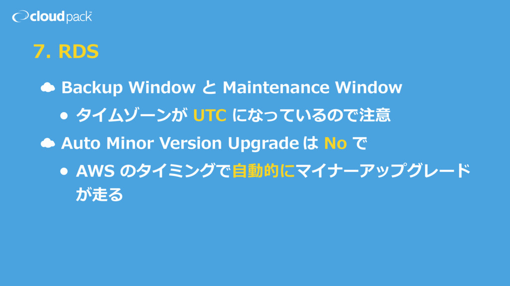 7. RDS ☁ Backup Window と Maintenance Windo...
