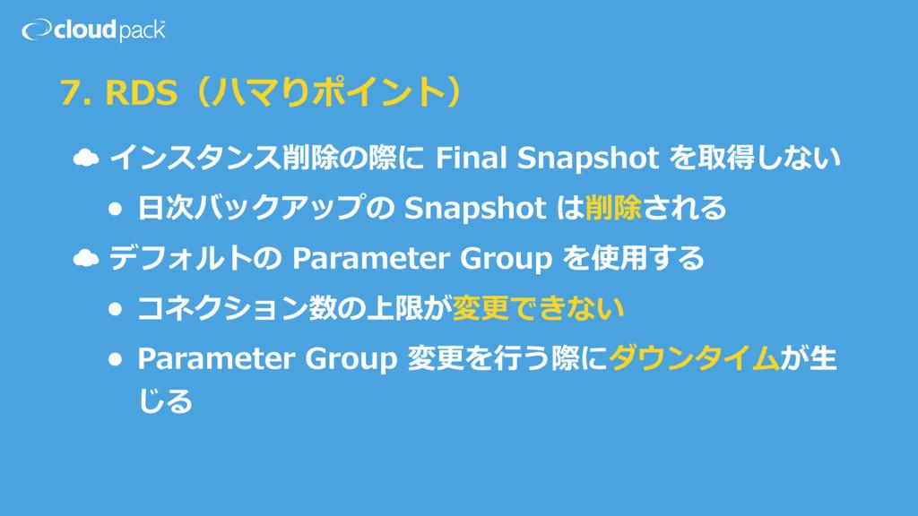 7. RDS(ハマりポイント) ☁ インスタンス削除の際に Final Snapshot...