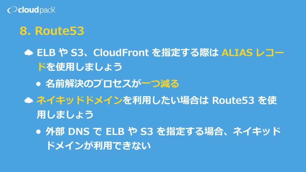 8. Route53 ☁ ELB や S3、CloudFront を指定する際は A...