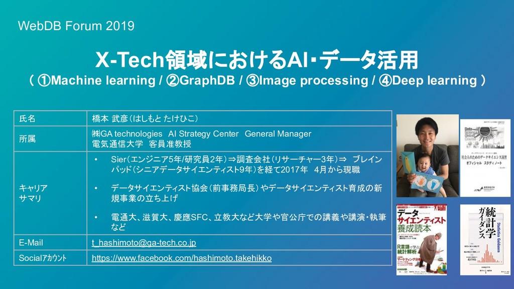 X-Tech領域におけるAI・データ活用 ( ①Machine learning / ②Gra...