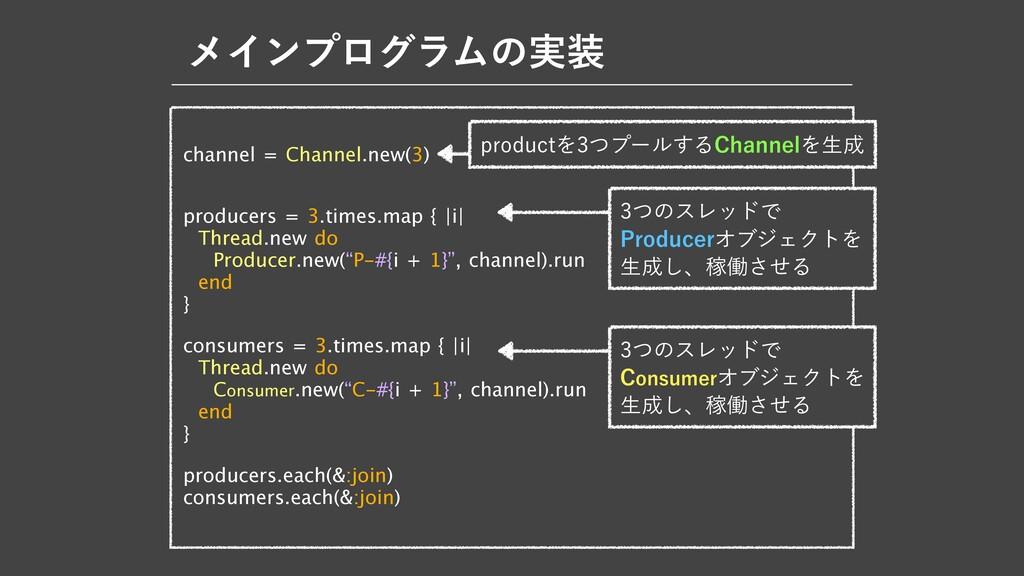 ϝΠϯϓϩάϥϜͷ࣮ channel = Channel.new(3)  producers...