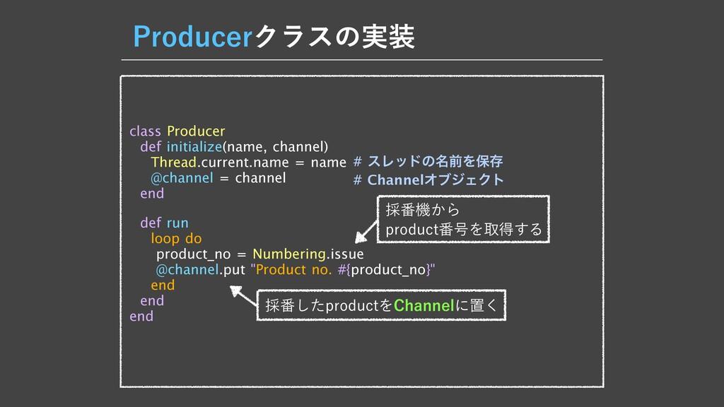 1SPEVDFSΫϥεͷ࣮ class Producer  def initialize(n...