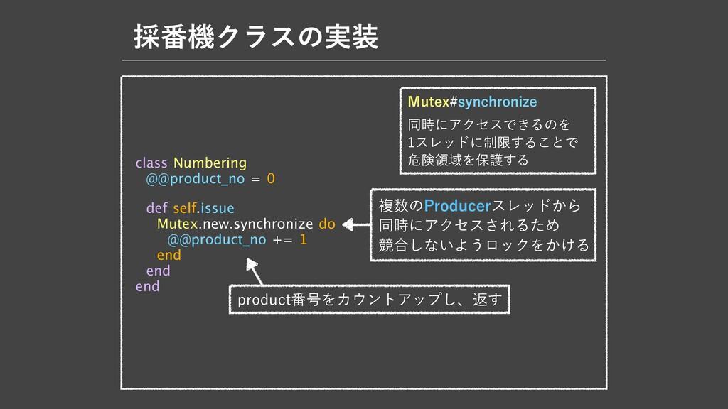 ࠾൪ػΫϥεͷ࣮ class Numbering  @@product_no = 0  de...