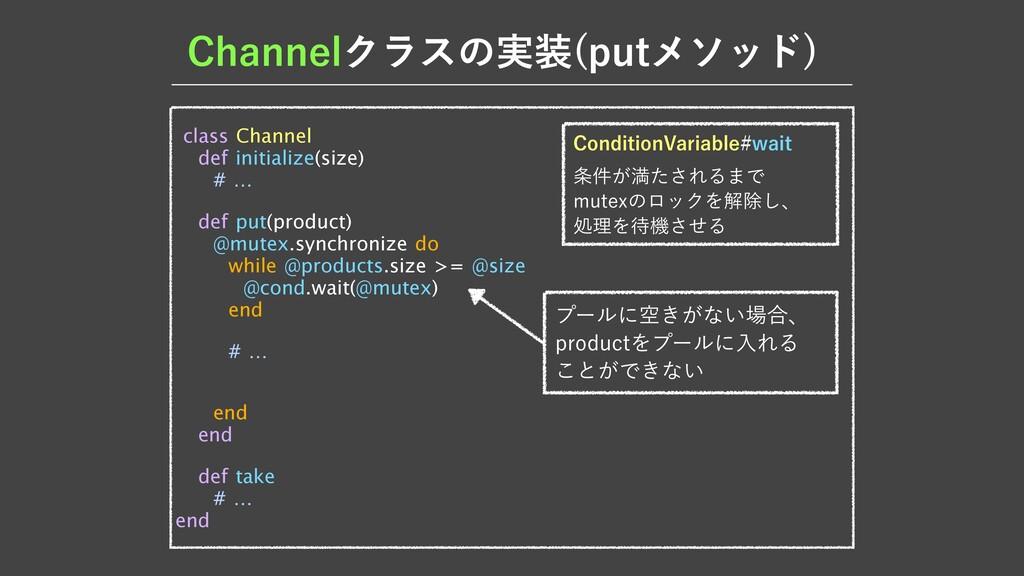$IBOOFMΫϥεͷ࣮ QVUϝιου  class Channel  def initi...