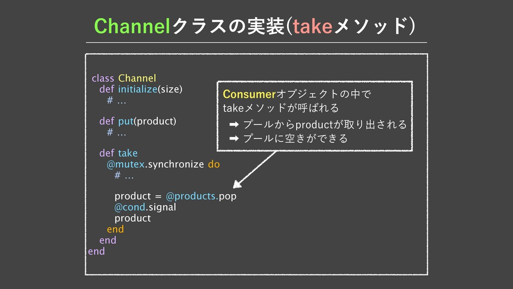 class Channel  def initialize(size)  # …  def p...