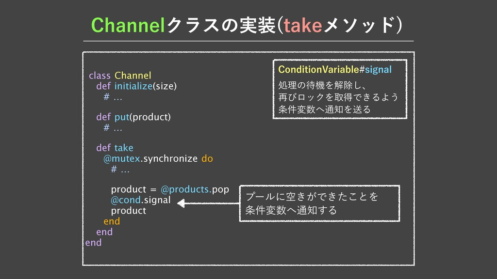 $IBOOFMΫϥεͷ࣮ UBLFϝιου  class Channel  def init...