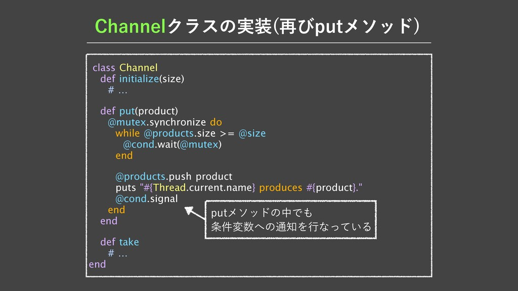 $IBOOFMΫϥεͷ࣮ ࠶ͼQVUϝιου  class Channel  def ini...