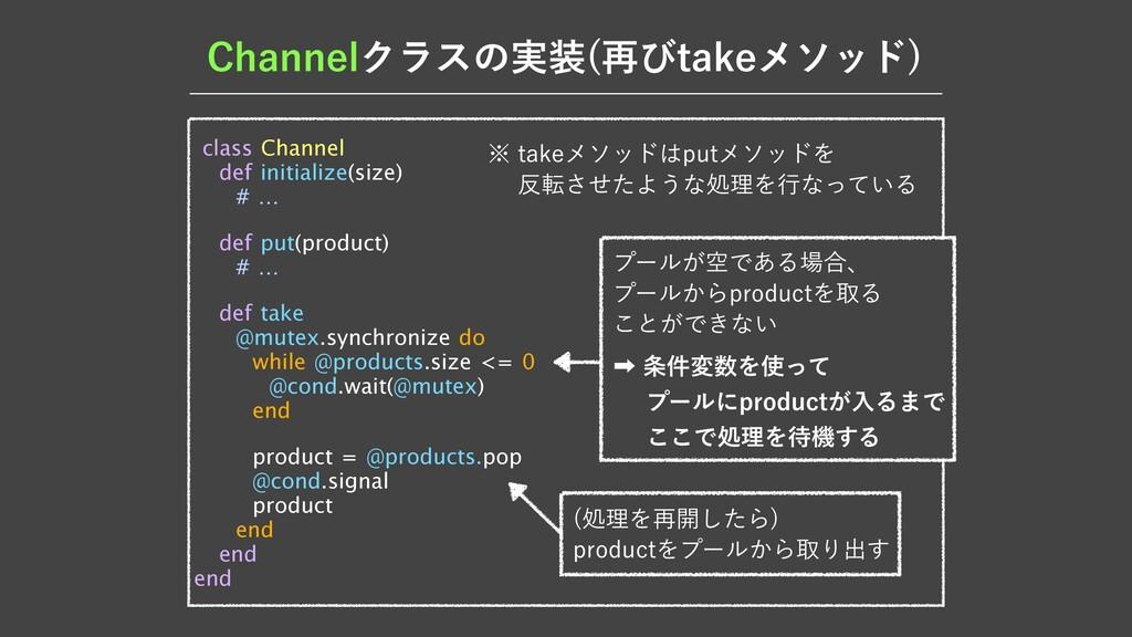 $IBOOFMΫϥεͷ࣮ ࠶ͼUBLFϝιου  class Channel  def in...