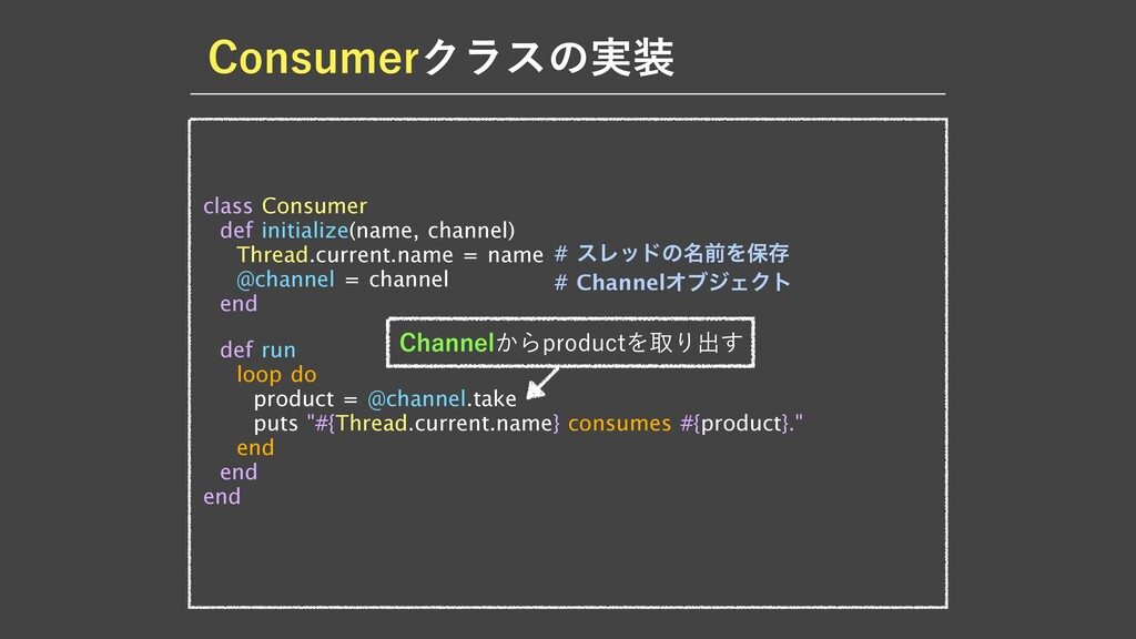 $POTVNFSΫϥεͷ࣮ class Consumer  def initialize(n...