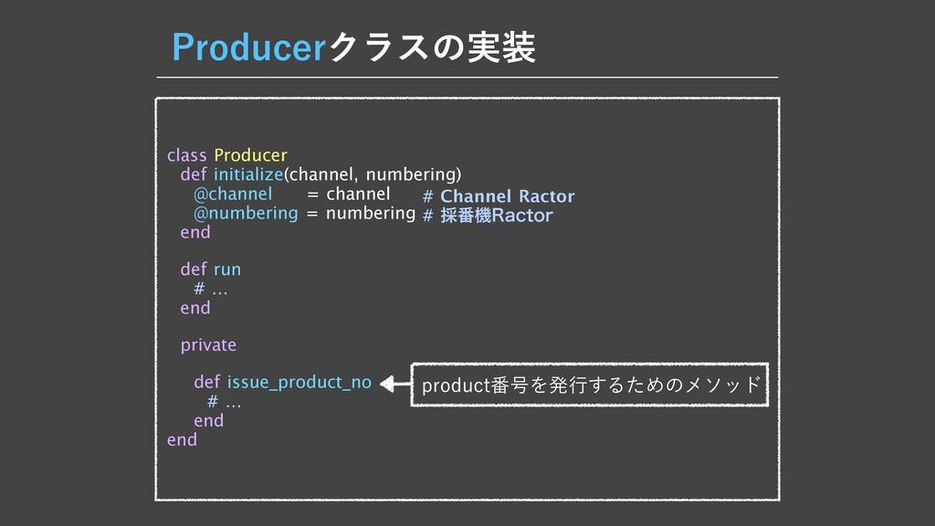 1SPEVDFSΫϥεͷ࣮ class Producer  def initialize(c...