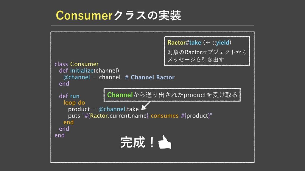$POTVNFSΫϥεͷ࣮ class Consumer  def initialize(c...