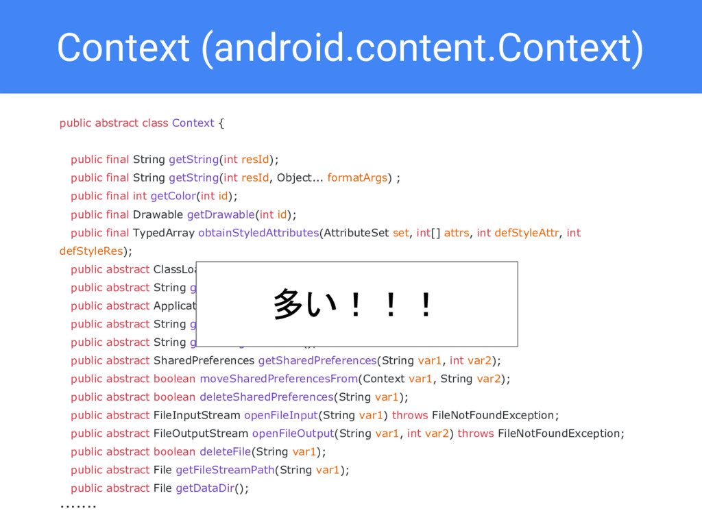 Context (android.content.Context) public abstra...
