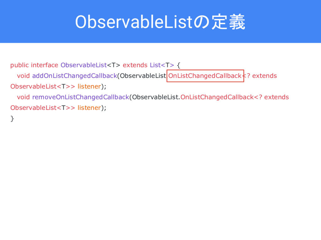 ObservableListの定義 public interface ObservableLi...